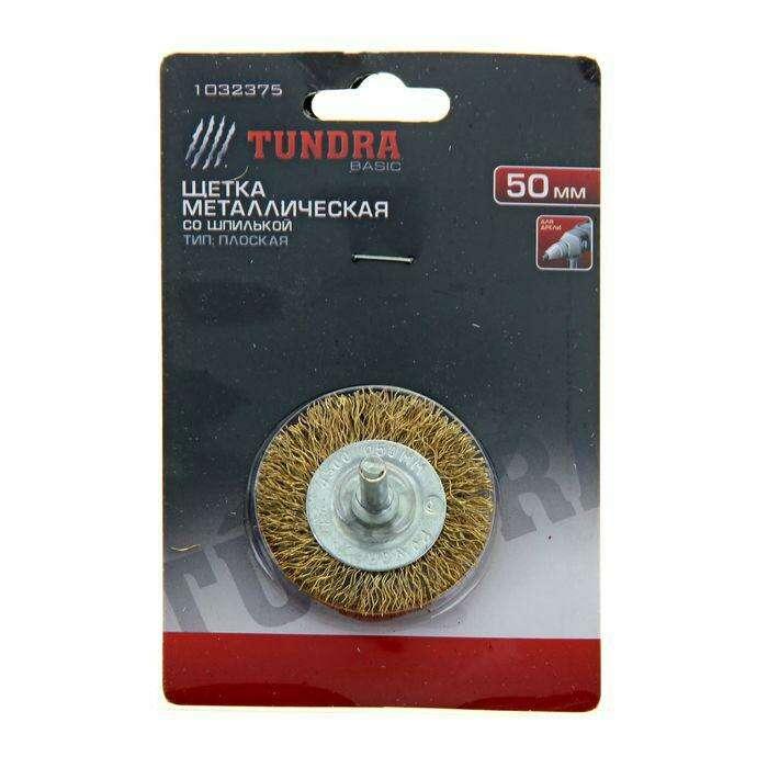 Щетка металлическая для дрели TUNDRA basic, со шпилькой, плоская, 50 мм