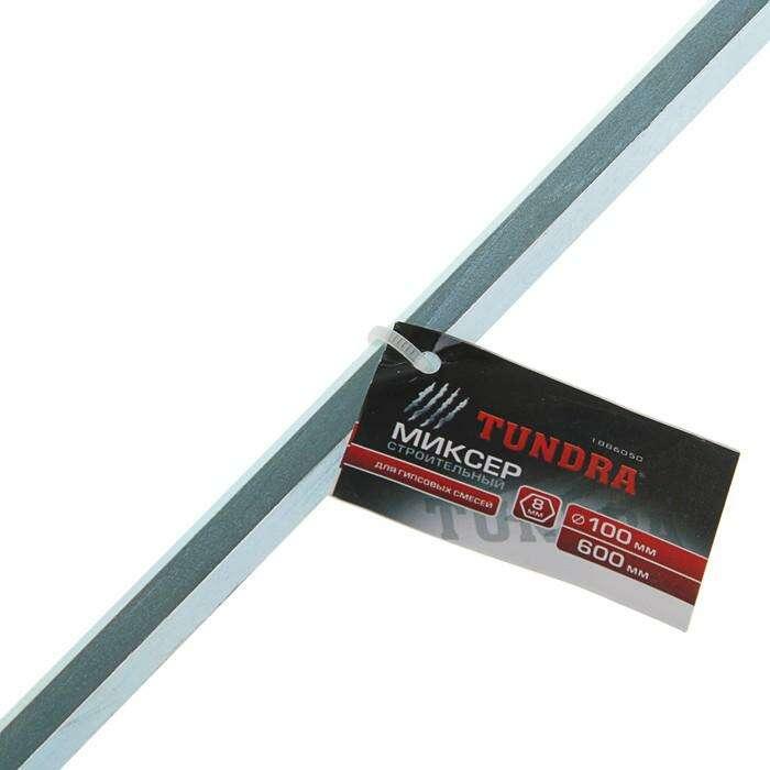 Миксер TUNDRA для гипсовых смесей, шестигранный хвостовик, 8 х 100 х 600 мм