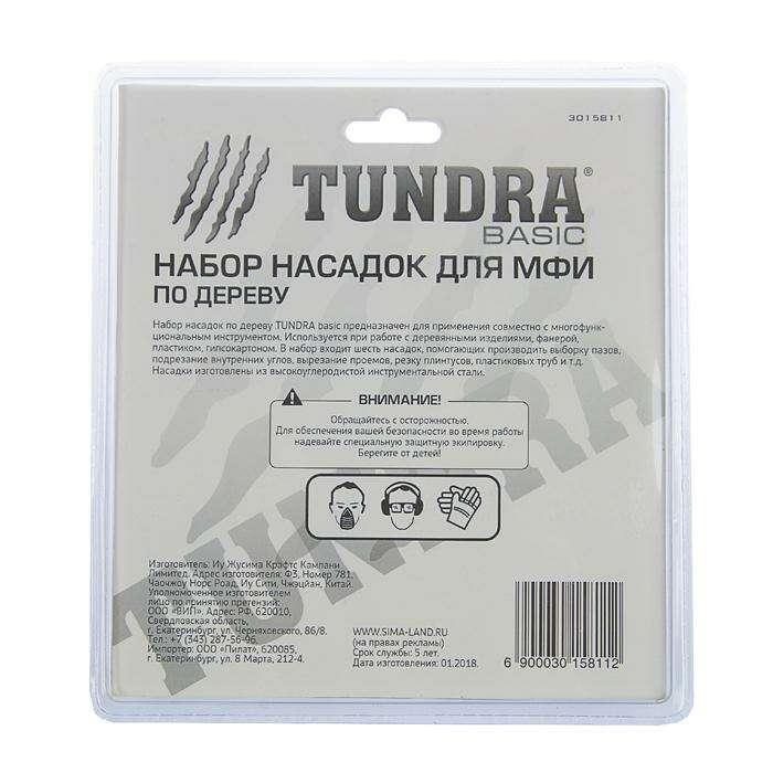 Насадки для МФИ TUNDRA по дереву, HCS, набор 6 предметов