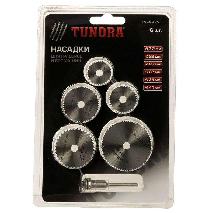 Насадки для граверов и бормашин TUNDRA. 6 предметов