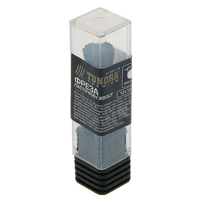 Борфреза TUNDRA premium тип N ласточкин хвост, 12 x 12 мм, хвостовик 6 мм