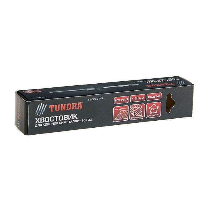 Хвостовик SDS-plus TUNDRA basic, для коронок биметаллических 29 - 33 мм