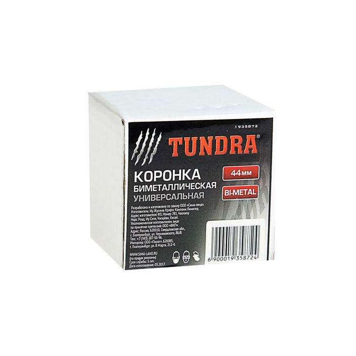 Коронка биметаллическая TUNDRA basic, 44 мм