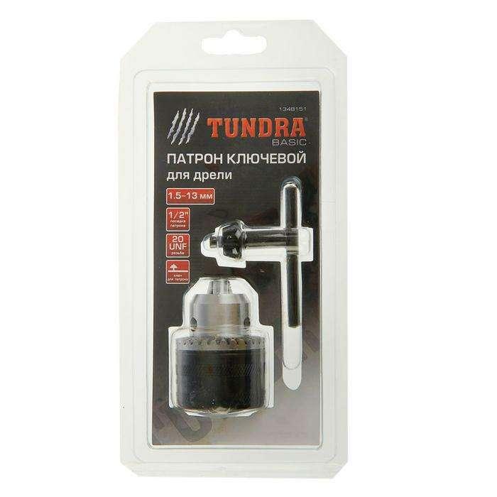 "Патрон для дрели TUNDRA basic, 1/2"" - 20 UNF, 1,5 - 13 мм"