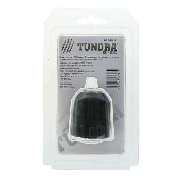 "Патрон для дрели TUNDRA basic, быстрозажимной, 1/2"" - 20 UNF, 1 - 10 мм"