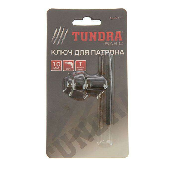 Ключ для патрона TUNDRA basic, 10 мм