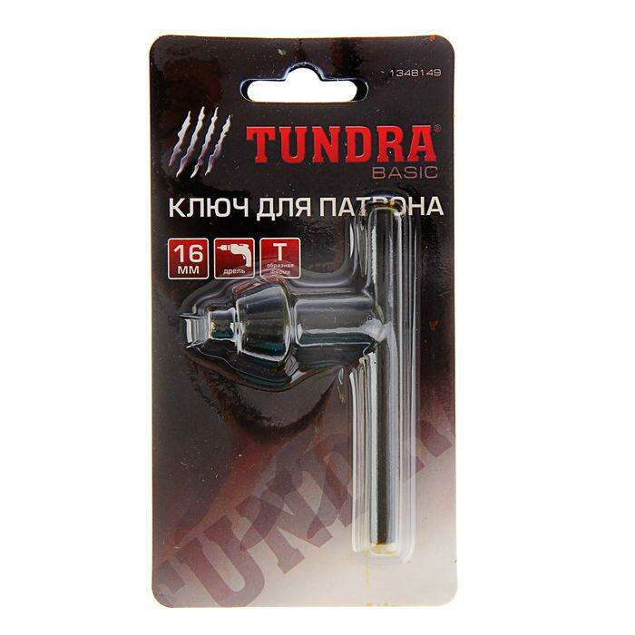 Ключ для патрона TUNDRA basic, 16 мм