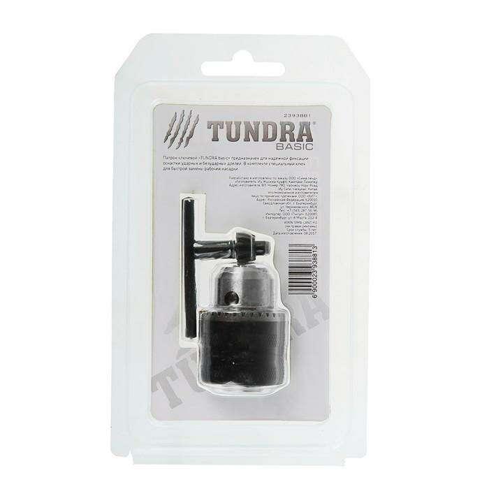 "Патрон для дрели TUNDRA basic, 3/8"" - 24 UNF, 1.5 - 10 мм"