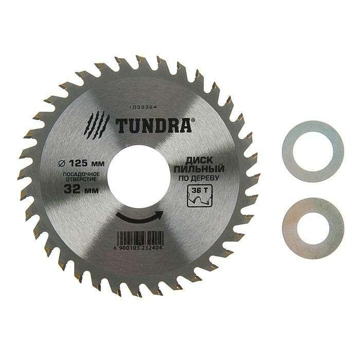 Диск пильный по дереву TUNDRA basic, 125 х 32 х 36 зубьев + кольца 20/32 и 16/32