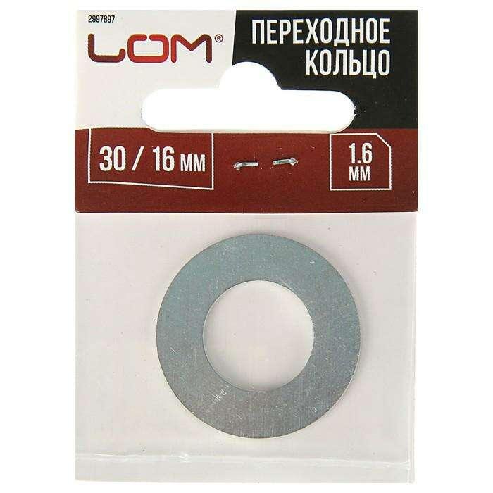 Переходное кольцо для пильных дисков LOM, 16/30, толщина 1.6 мм