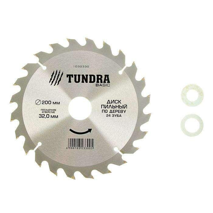 Диск пильный по дереву TUNDRA basic, 200 х 32 х 24 зуба + кольца 20/32 и 16/32