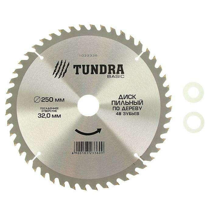 Диск пильный по дереву TUNDRA basic, 250 х 32 х 48 зубьев + кольца 20/32 и 16/32