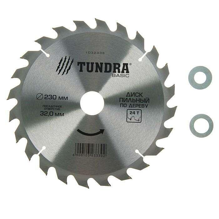 Диск пильный по дереву TUNDRA basic, 230 х 32 х 24 зуба + кольца 20/32 и 16/32