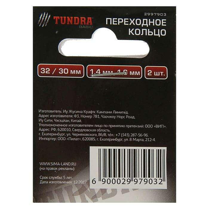Переходные кольца для пильных дисков TUNDRA basic, 30/32, толщина 1.4 мм и 1.6 мм