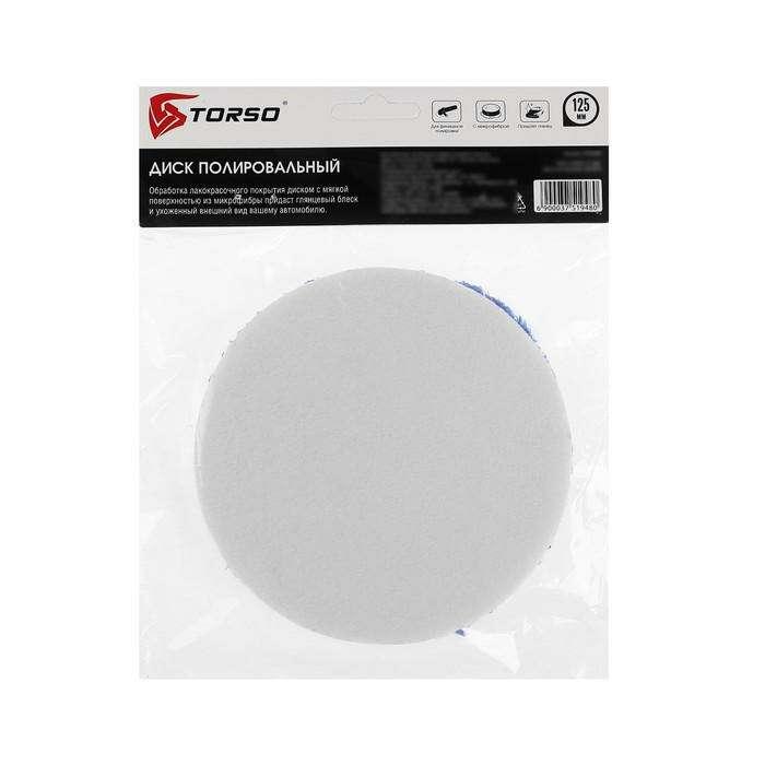 Круг для полировки TORSO, микрофибра, 125 мм
