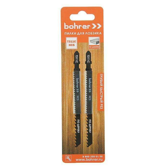 Пилки для лобзиков Bohrer, по дереву, Т311C HCS 125/100мм, шаг 2,75 мм, 2 шт.