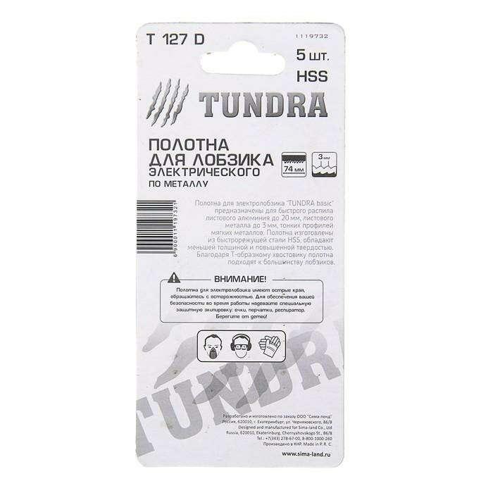 Полотна для электролобзика TUNDRA basic, по металлу, 5 шт, HSS, 74 х 3 мм. T 127 D