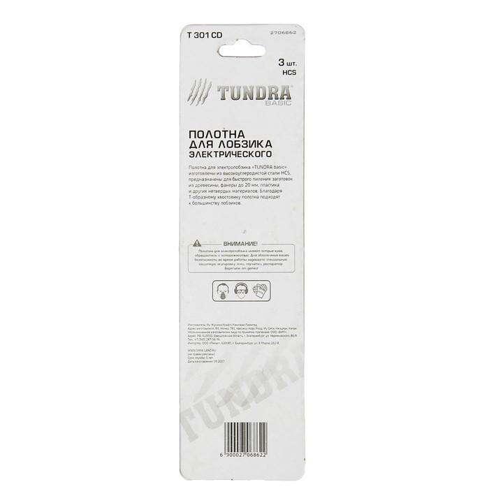 Полотна для электролобзика TUNDRA basic по дереву, 3 шт, HСS, 90х3 мм, T301CD