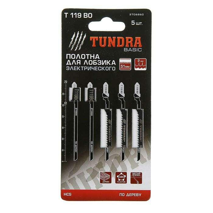 Полотна для электролобзика TUNDRA basic по дереву, 5 шт, HСS, 51х2 мм, T119BO