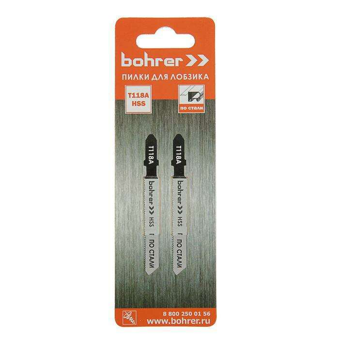 Пилки для лобзиков Bohrer, по стали, Т118A HSS 75/50мм, шаг 1,2 мм, 2 шт.