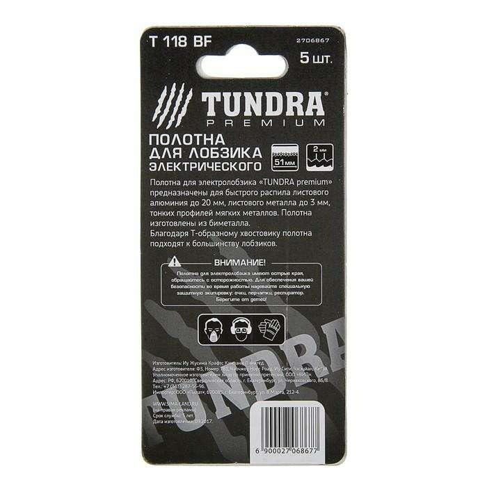 Полотна для электролобзика TUNDRA premium, по дереву, 5 шт, BIMETAL, 51 x 2мм T118BF