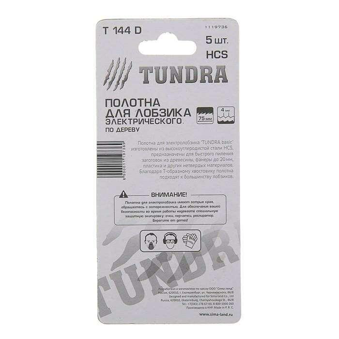 Полотна для электролобзика TUNDRA basic, по дереву, 5 шт, HСS, 75 х 4 мм. T 144 D