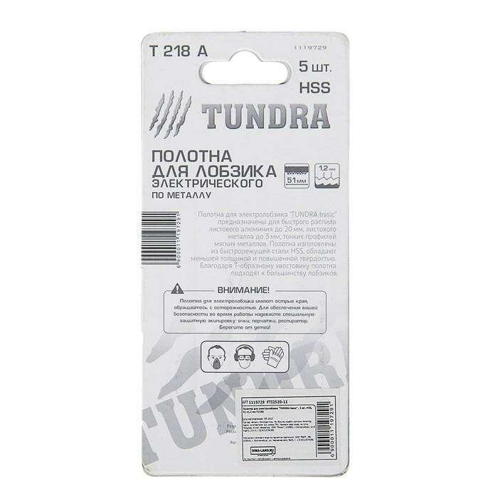 Полотна для электролобзика TUNDRA basic, по металлу, 5 шт, HSS, 51 х1,2 мм. T 218 A