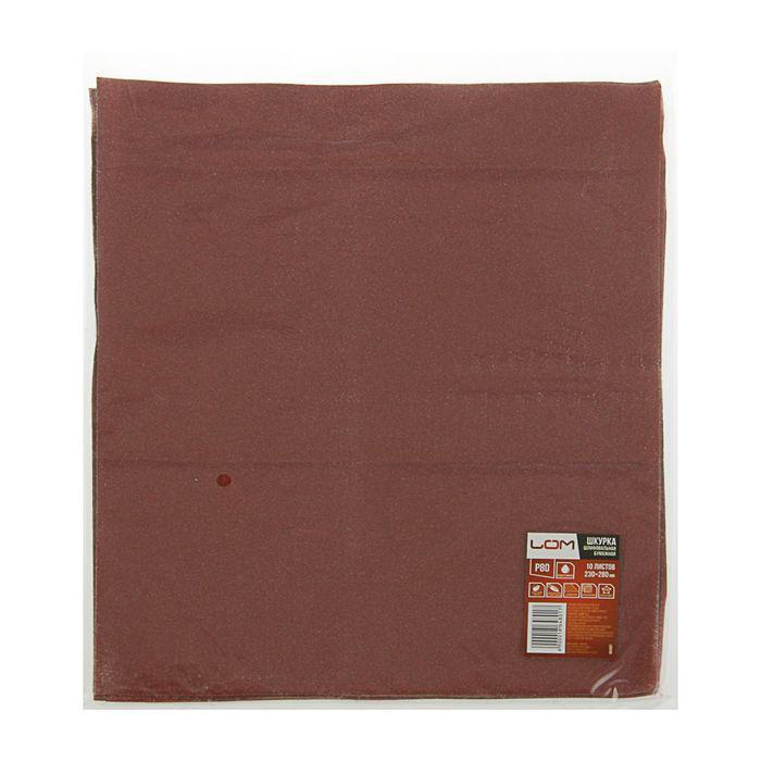 Шкурка шлифовальная в листах LOM, на бумажной основе водостойкая, 230 х 280, Р80, 10 шт.