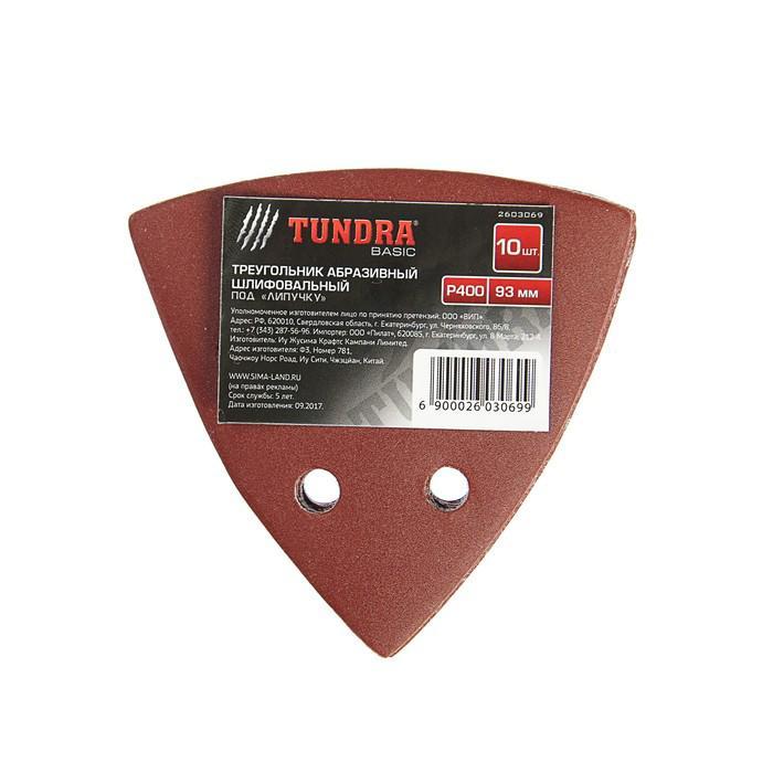 Треугольник абразивный под липучку TUNDRA basic, перфорированный, 93 мм, Р120, 10 шт.