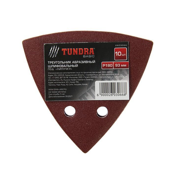 Треугольник абразивный под липучку TUNDRA basic, перфорированный, 93 мм, Р180, 10 шт.