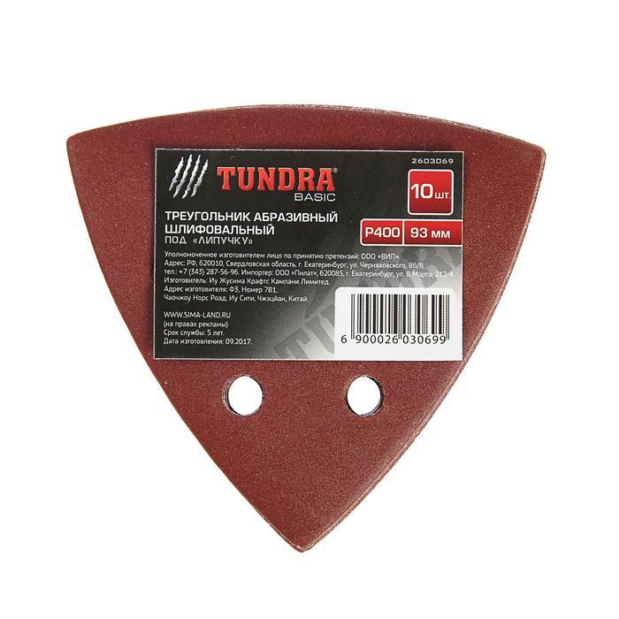 Треугольник абразивный под липучку TUNDRA basic, перфорированный, 93 мм, Р400, 10 шт.