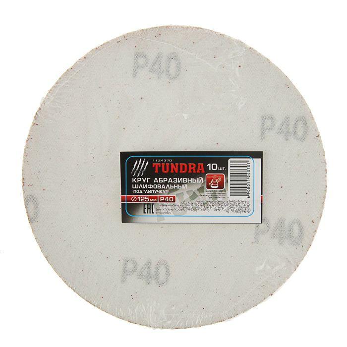 Круг абразивный шлифовальный под липучку TUNDRA basic, 125 мм, Р40, 10 шт.