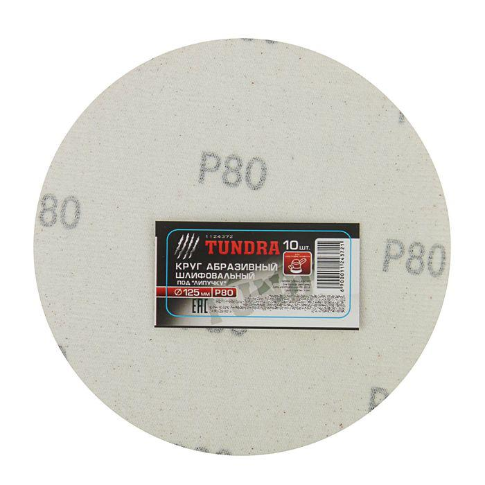 Круг абразивный шлифовальный под липучку TUNDRA basic, 125 мм, Р80, 10 шт.