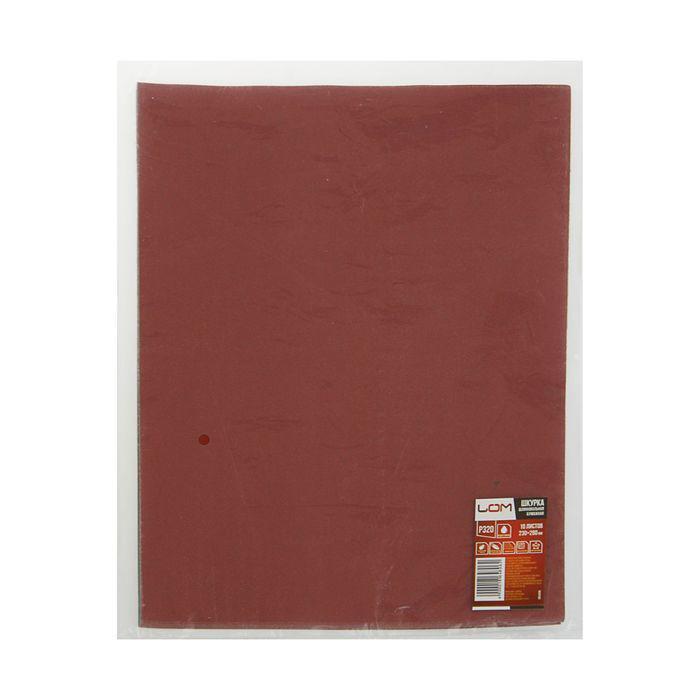 Шкурка шлифовальная в листах LOM, на бумажной основе водостойкая, 230 х 280, Р320, 10 шт.