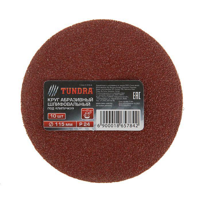 Круг абразивный шлифовальный под липучку TUNDRA basic, 115 мм, Р24, 10 шт.