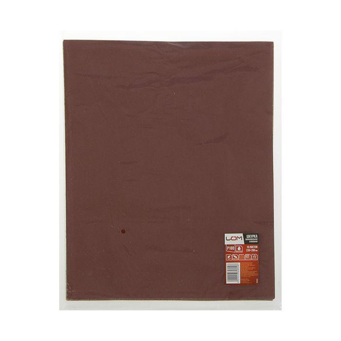 Шкурка шлифовальная в листах LOM, на бумажной основе водостойкая, 230 х 280, Р180, 10 шт.