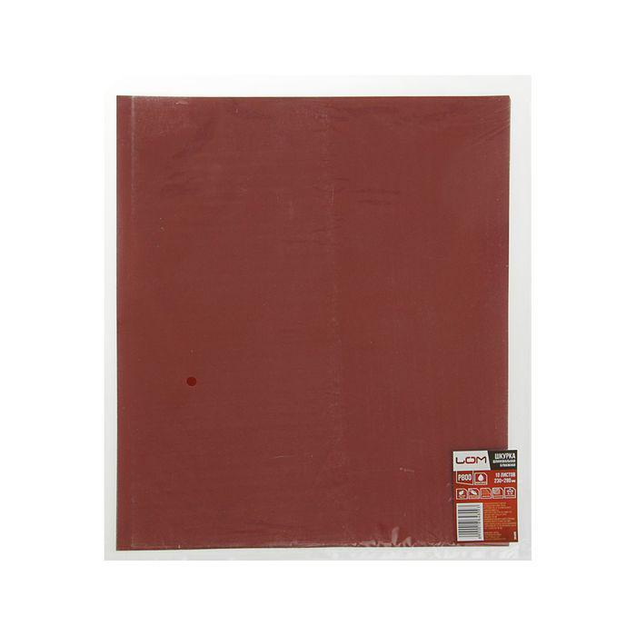 Шкурка шлифовальная в листах LOM, на бумажной основе водостойкая, 230 х 280, Р800, 10 шт.
