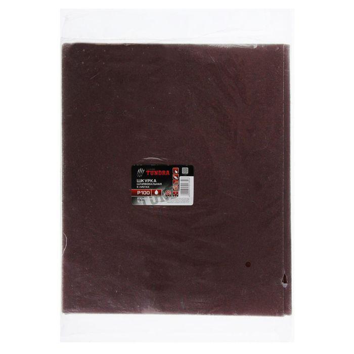 Шкурка шлифовальная в листах TUNDRA basic, на тканевой основе водост., 230х280, Р100, 10 шт.