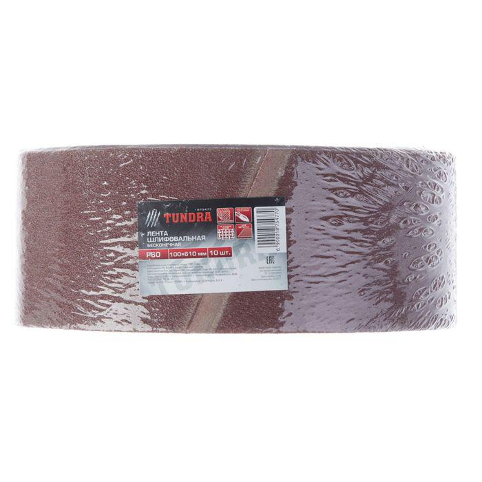 Лента абразивная бесконечная TUNDRA basic, на тканевой основе, 100 х 610 мм, Р60, 10 шт.