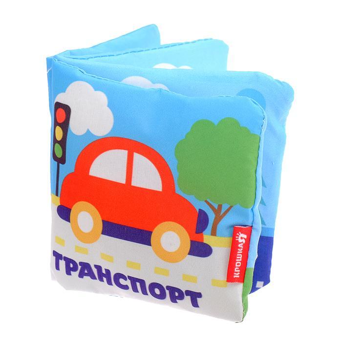 Мягкая книжка-шуршалка «Транспорт», 10х10 см