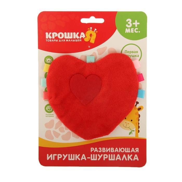 Развивающая игрушка-шуршалка «Сердечко»