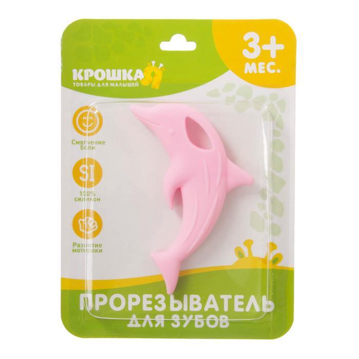 Прорезыватель силиконовый «Крошка Я. Дельфинчик», цвет МИКС