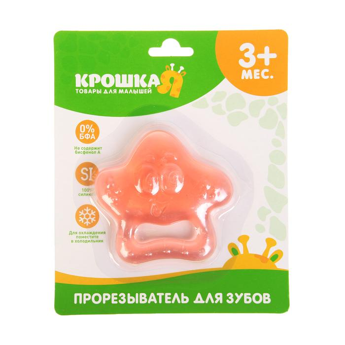 Прорезыватель охлаждающий «Крошка Я. Морская Звёздочка», цвет МИКС