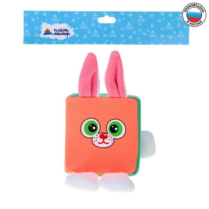 Подвеска-игрушка «Мой зайка» мягконабивная