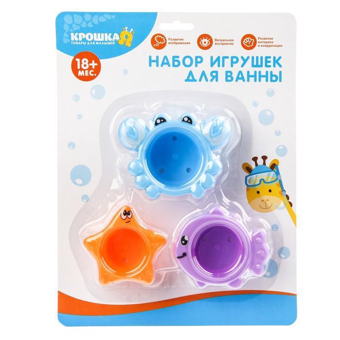 Игрушки для купания «Крабик и друзья», 3 предмета