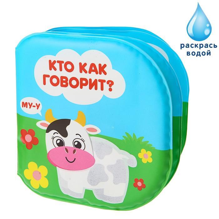 Книжка для игры в ванной «Кто как говорит?»