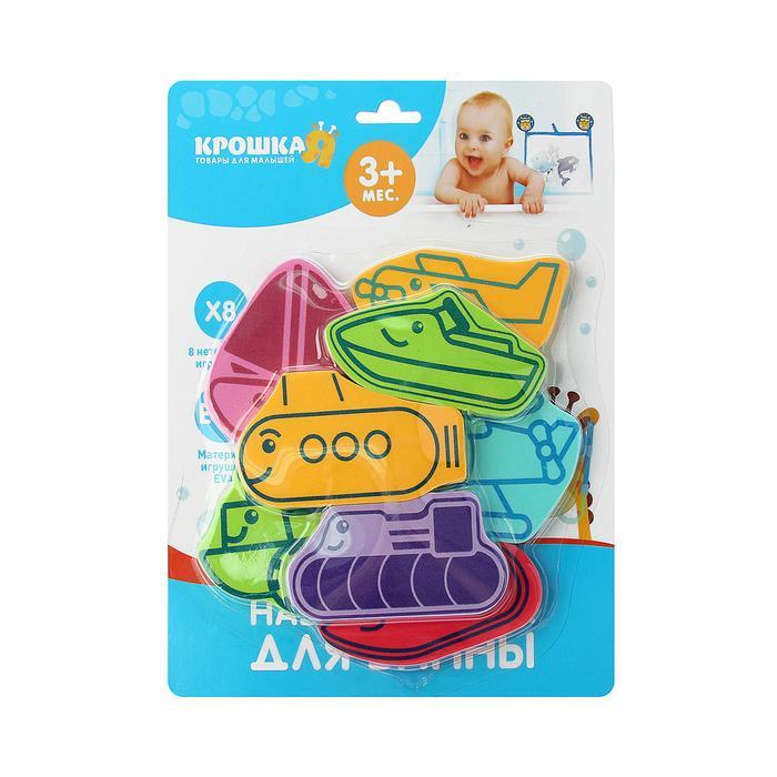 Набор игрушек для ванны «Транспорт»: наклейки из EVA, 8 шт.