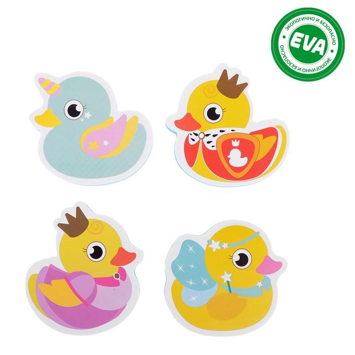 Набор игрушек для ванны «Утиная сказка»: наклейки из EVA, 4 шт.