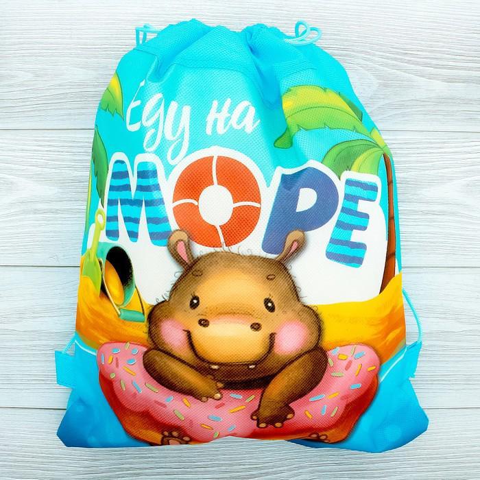 Песочный набор с сумкой «Еду на море»