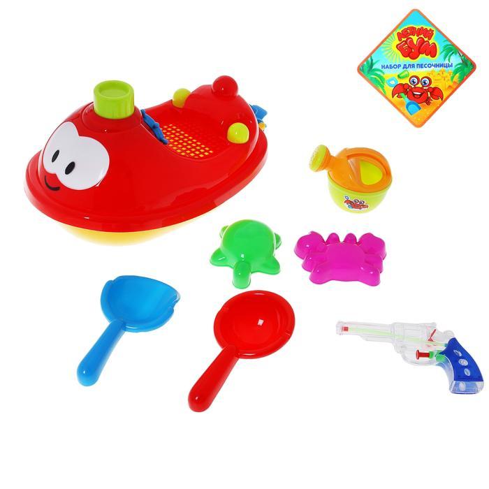 Песочный набор 7 предметов: кораблик, совок, лопатка, лейка, водный пистолет, 2 формочки, цвета МИКС